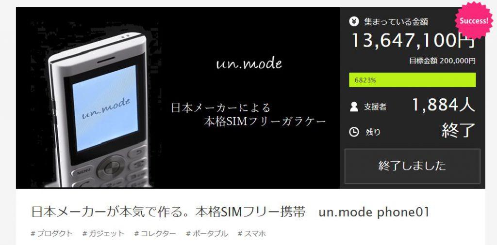 un.mode phone01 Makuakeプロジェクトの結果画面